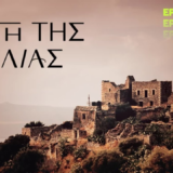 Η Γη της Ελιάς: Κυκλοφόρησε το trailer της νέας δραματικής σειράς του Mega