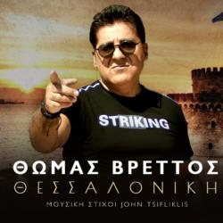 Θωμάς Βρεττός - Θεσσαλονίκη   Νέο τραγούδι
