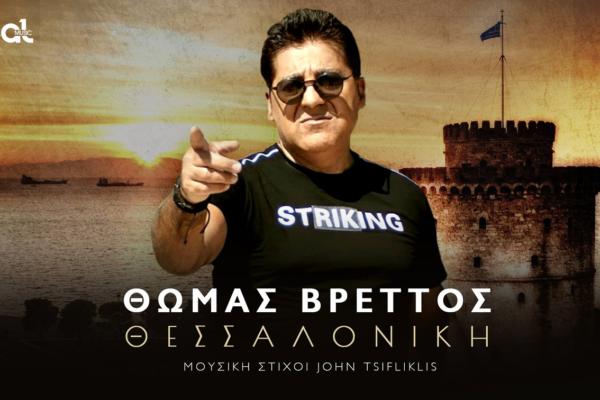 Θωμάς Βρεττός – Θεσσαλονίκη | Νέο τραγούδι