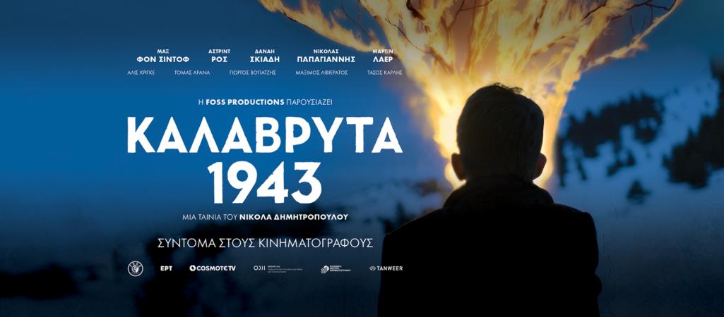 Καλάβρυτα 1943: Kυκλοφόρησε η επίσημη αφίσα και το trailer της ταινίας