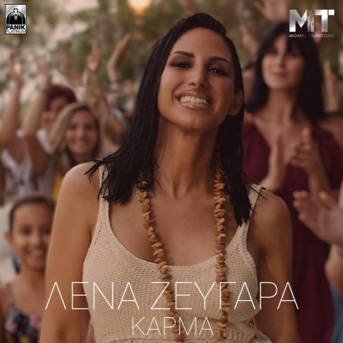 Λένα Ζευγαρά: Το νέο της hit «Κάρμα» σπάει ρεκόρ στο YouTube σε λίγες μέρες