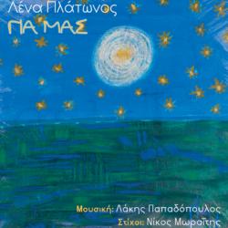 Λένα Πλάτωνος, Λάκης Παπαδόπουλος & Νίκος Μωραΐτης - Για μας | Νέο τραγούδι