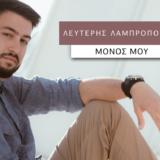 Λευτέρης Λαμπρόπουλος - Μόνος Μου   Νέα Κυκλοφορία