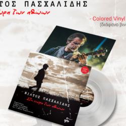 Στη Χώρα των Αθώων: Επανακυκλοφορεί το LP του Μίλτου Πασχαλίδη σε διάφανο βινύλιο