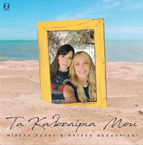 Τα Καλοκαίρια Μου: Η Μιρέλα Πάχου και η Νατάσα Θεοδωρίδου ενώνουν τις φωνές τους