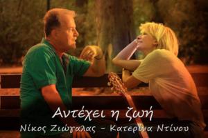 Νίκος Ζιώγαλας & Κατερίνα Ντίνου – Αντέχει Η Ζωή   Νέο τραγούδι