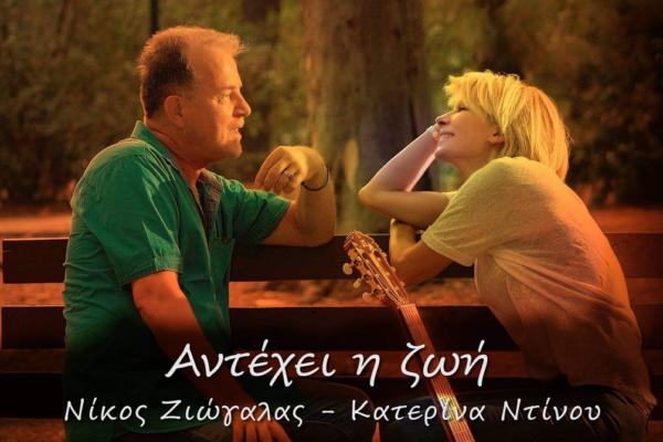 Νίκος Ζιώγαλας & Κατερίνα Ντίνου – Αντέχει Η Ζωή | Νέο τραγούδι