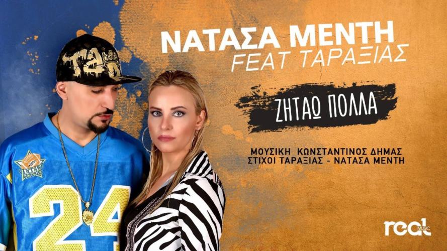 Νατάσα Μεντή Feat Ταραξίας - Ζητάω Πολλά | Νέα Κυκλοφορία