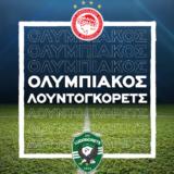 Στο MEGA o αγώνας Ολυμπιακός – Λουντογκόρετς