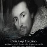 Ουίλλιαμ Σαίξπηρ:  Απόδοση επτά θεατρικών έργων σε πεζα από τον Τάσο Λειβαδίτη    Εκδ. Μετρονόμος