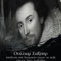 Ουίλλιαμ Σαίξπηρ:  Απόδοση επτά θεατρικών έργων σε πεζα από τον Τάσο Λειβαδίτη || Εκδ. Μετρονόμος
