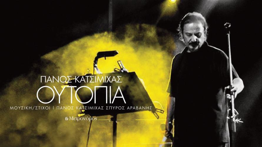Πάνος Κατσιμίχας // Ουτοπία Remix -Οfficial Εxtended Version