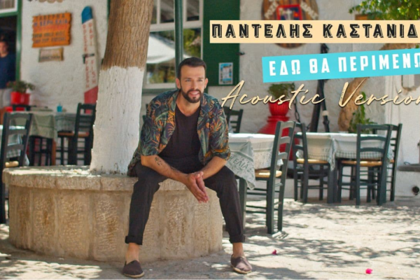 """Παντελής Καστανίδης: Η acoustic version του """"Εδώ θα περιμένω"""" μόλις κυκλοφόρησε και εντυπωσιάζει !"""