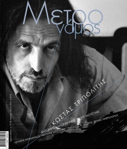 Περιοδικό Μετρονόμος // Νέο τεύχος με αφιέρωμα στον Κώστα Τριπολίτη