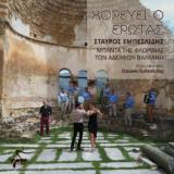 Σταύρος Εμπεσλίδης - Χορεύει ο έρωτας   Νέο τραγούδι