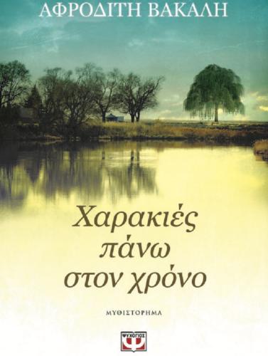 Χαρακιές πάνω στον χρόνo: Ένα δυνατό μυθιστόρημα από την Αφροδίτη Βακάλη