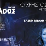 Χρήστος Νικολόπουλος, Ελένη Βιτάλη, Γλυκερία και Πίτσα Παπαδοπούλου για 2 μοναδικές παραστάσεις στο Θέατρο Άλσος