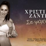 Χριστίνα Ζαντή - Σε Ψάχνω | Νέα κυκλοφορία