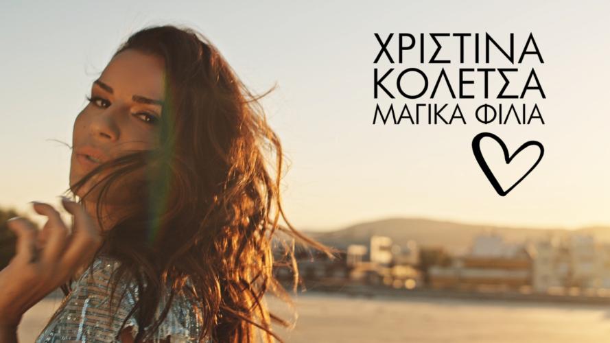Μαγικά Φιλιά: Το νέο τραγούδι της Χριστίνας Κολέτσα μόλις κυκλοφόρησε και ακούγεται δυνατά!