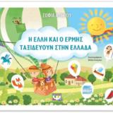 Η Έλλη και ο Ερμής έβαλαν πλώρη για τα βραβεία του Public | Ο απόλυτος ταξιδιωτικός οδηγός για παιδιά