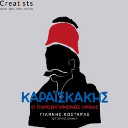 """Καραϊσκάκης: Ὁ παρεξηγημένος ἥρωας"""" στο Θέατρο Πέτρας"""