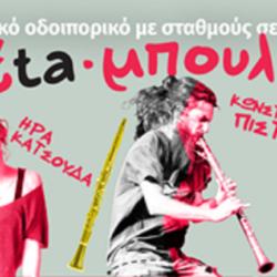 mέta-μπουλούκι: ένα καλλιτεχνικό οδοιπορικό με ελεύθερη είσοδο || Αγραφιώτης - Νικητέα & Κατσούδα - Πιστιόλης