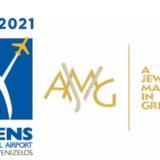 A Jewel Made In Greece - Ενας Αέναος μίτος της Αριάδνης στο  Διεθνή Αερολιμένα Αθηνών