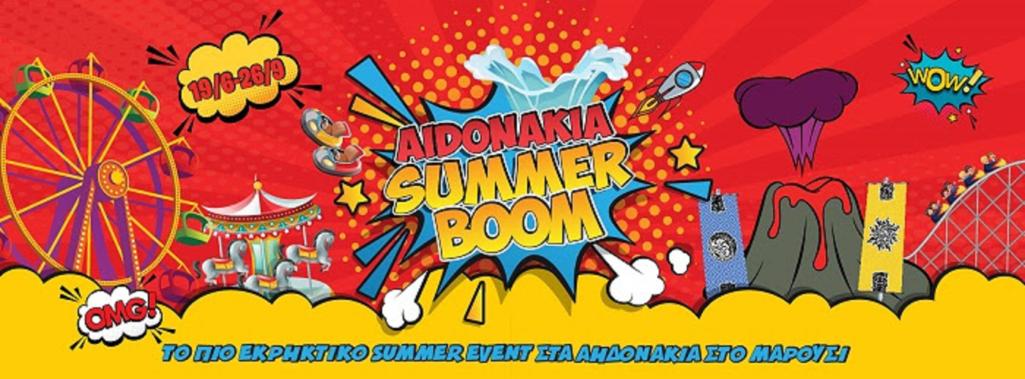 Aidonakia Summer Boom: Το πιο εκρηκτικό Summer Event της πόλης στα Αηδονάκια στο Μαρούσι