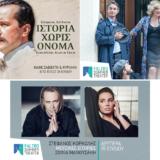Faliro Summer Theater: Το νέο ανοιχτό θέατρο ανοίγει