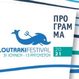 Loutraki Festival 2021: Επιστρέφει για έβδομη χρονιά – Πρόγραμμα των εκδηλώσεων