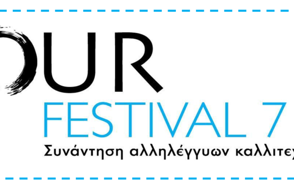 Our Festival 7: Στο πλαίσιο του Φεστιβάλ Ρεματιάς 2021 – Νύχτες Αλληλεγγύης