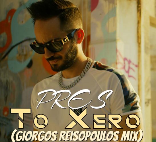 Pres - Το Ξέρω (Giorgos Reisopoulos Mix) | Νέα Κυκλοφορία!