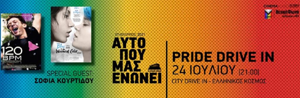 Pride Drive-In by City Drive-In με Ελεύθερη είσοδος