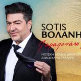 Sotis Βολάνης - Παραπονάκι Μου   Νέα Κυκλοφορία