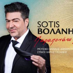 Sotis Βολάνης - Παραπονάκι Μου | Νέα Κυκλοφορία