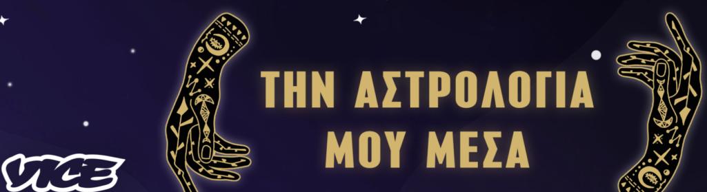 Soundis: Νέα σειρά podcast by Vice Greece: Την αστρολογία μου μέσα....