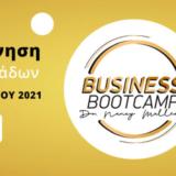 Business Bootcamp με την Δρ. Νάνσυ Μαλλέρου: Είστε έτοιμοι για το επόμενο βήμα;