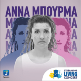 Άννα Μπουρμά - Νέο album από την ζωντανή ηχογράφηση του Streaming Living Concert!