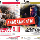 Loutraki Festival 2021: Αναβολή συναυλιών Γεωργίας Νταγάκη και Αλκίνοου Ιωαννίδη
