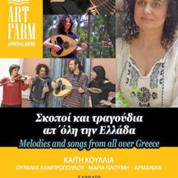 Γιορτή παραδοσιακών μουσικών οργάνων και μουσικής στο Art Farm