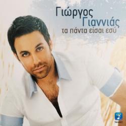 Το album του Γιώργου Γιαννιά «Τα Πάντα Είσαι Εσύ» επανακυκλοφορεί από την Heaven Music!