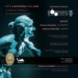 Επετειακή Συναυλία 60 χρόνων Φιλαρμονικής Λουτρακίου