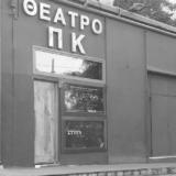 Το Θέατρο ΠΚ κλείνει και γίνεται... ξενώνας