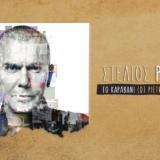 """Στέλιος Ρόκκος: 27 χρόνια μετά ερμηνεύει και πάλι το θρυλικό του """"Καραβάνι"""" για το Remix του Dj Pietro"""