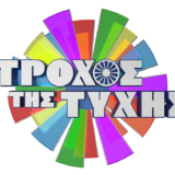 Τροχός της Τύχης: Επιστρέφει το μακροβιότερο παιχνίδι της ελληνικής τηλεόρασης!
