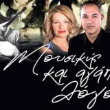 Μουσικής και αγάπης λόγου: Μια φλογερή και τρυφερή παράσταση στον Δήμο Λυκόβρυσης/ Πεύκη