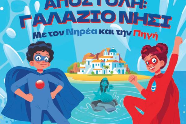 «Αποστολή: Γαλάζιο Νησί με τον Νηρέα και την Πηγή»: Το «πράσινο» παραμύθι της Σοφίας Αλεξίου για την αξία του νερού