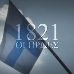«1821, Οι Ήρωες» έρχεται στον ΣΚΑΪ