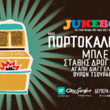 Jukebox - Τα τραγούδια που μας μεγάλωσαν στο CT Garden Festival