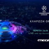 Η κλήρωση των ομίλων του UEFA Champions League στο Mega